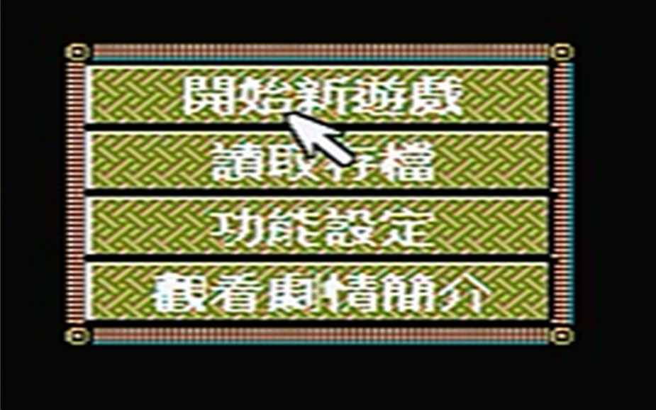 三国志英杰传,游戏的正确打开方式,当年知道的话就不会被劝退了