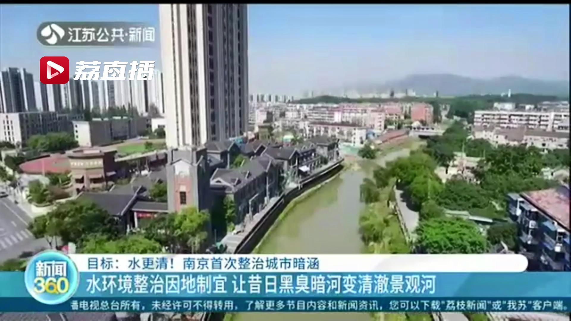 让黑臭暗河重变清澈明河!南京计划对有条件的暗涵实施打开恢复工程