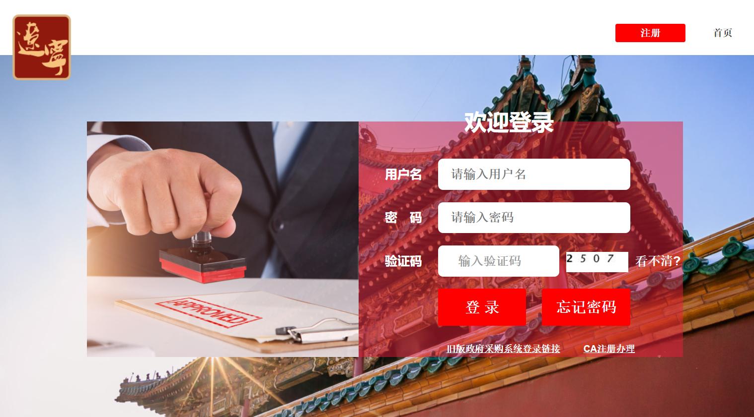 辽宁政府采购网上商城入围流程是什么样的