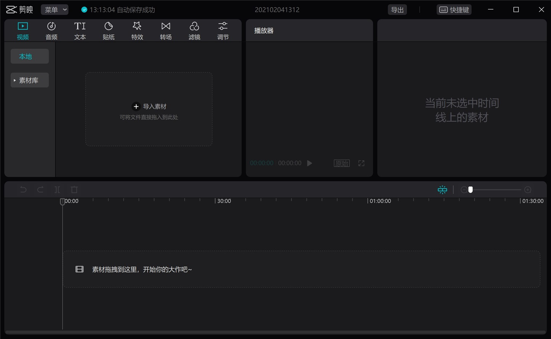 """字节跳动推出""""剪映""""PC 版:最高支持 4K 视频分辨率"""