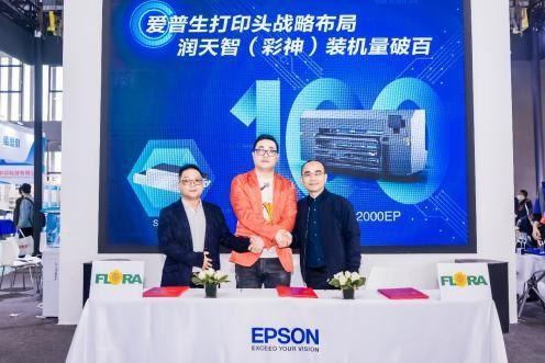 专访:爱普生彩神联袂强势占据市场份额 共创数码打印领域新局面