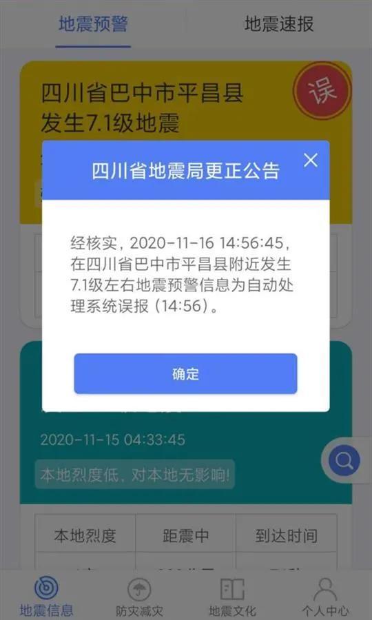 四川泸州发生8.1级地震?专家∶是系统误报,尚不清楚原因