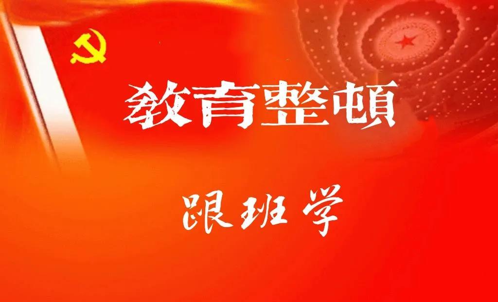 """【教育整顿•跟班学】枣庄市司法局队伍教育整顿""""跟班先进找差距""""活动全面启动"""