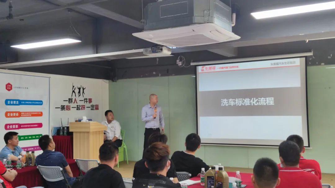 《洗车标准化+镀晶成交法则》在车美福深圳总部成功举办