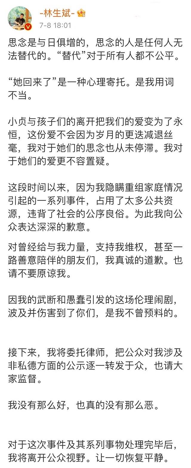 林生斌连发5文,公开现任妻子身份:孩子是我最后的底线