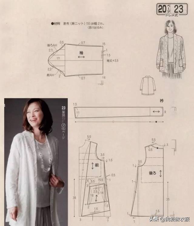 17款式女式上衣裁剪图,喜欢的收藏吧