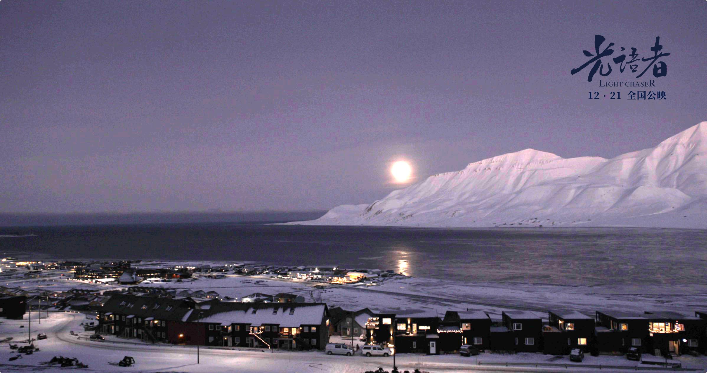 《光语者》在世界上最北端的城市拥抱光与爱