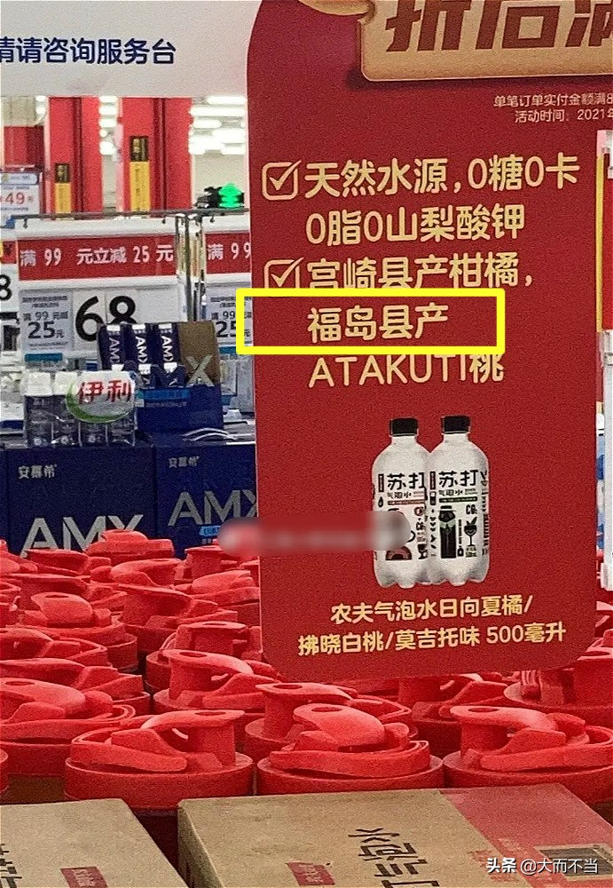 官方通报农夫山泉气泡水原料来源 农夫山泉否认涉日本福岛进口成分