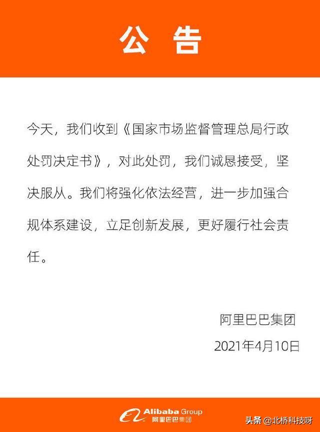 马云被罚182亿!中国有史以来最大一笔反垄断罚款