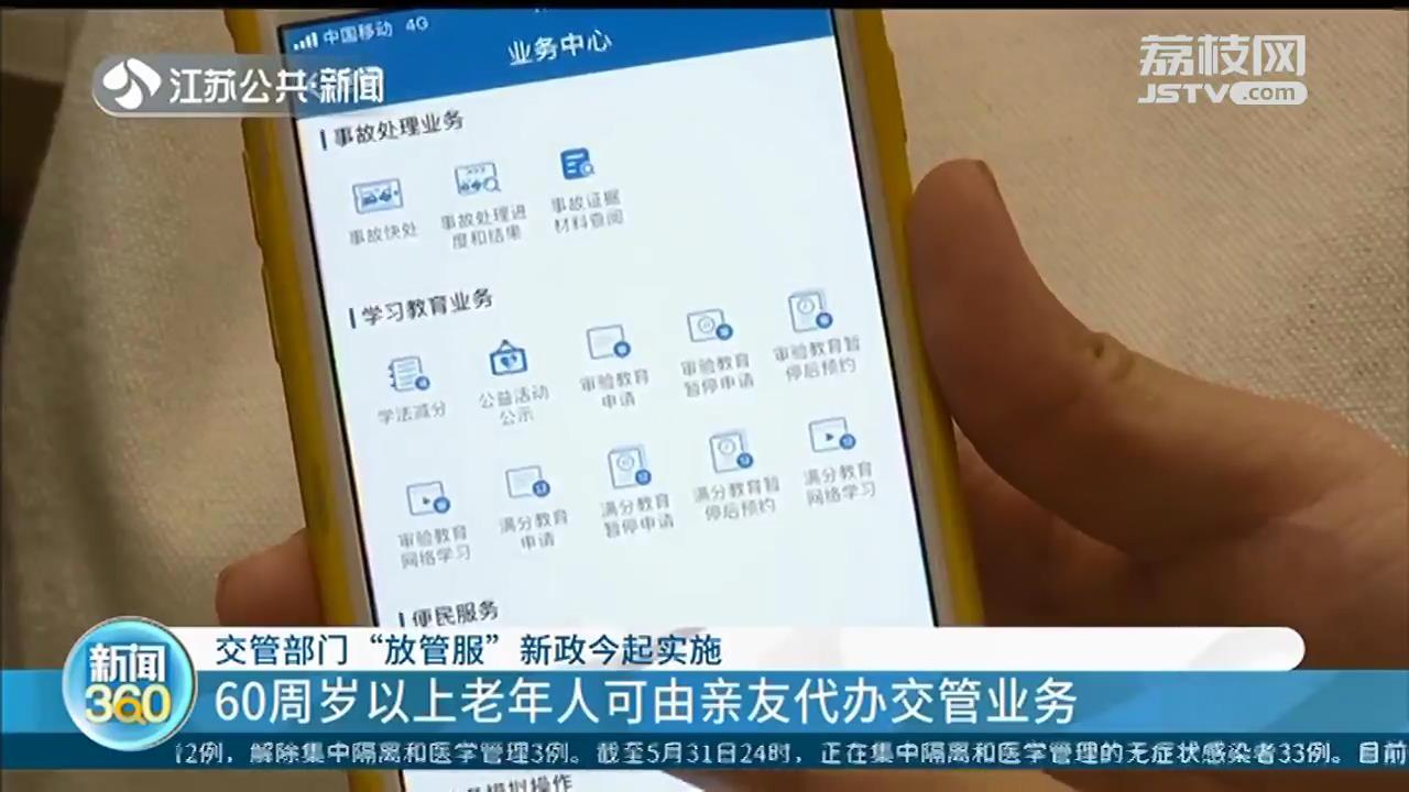 与纸质驾照具备同等法律效力!江苏苏州6月1日起试点电子驾照
