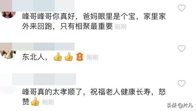宋晓峰为父亲庆生,特意做了二十道家常菜,获网友怒赞