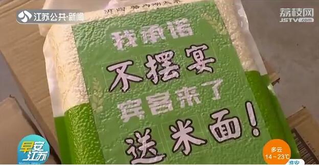 """江苏新沂:结婚不摆宴改""""回礼""""宾客只送一袋米"""