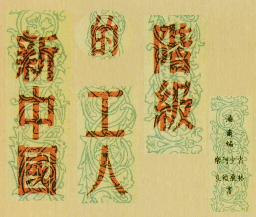 新中国的工人阶级(摘自连环画报1952.05)