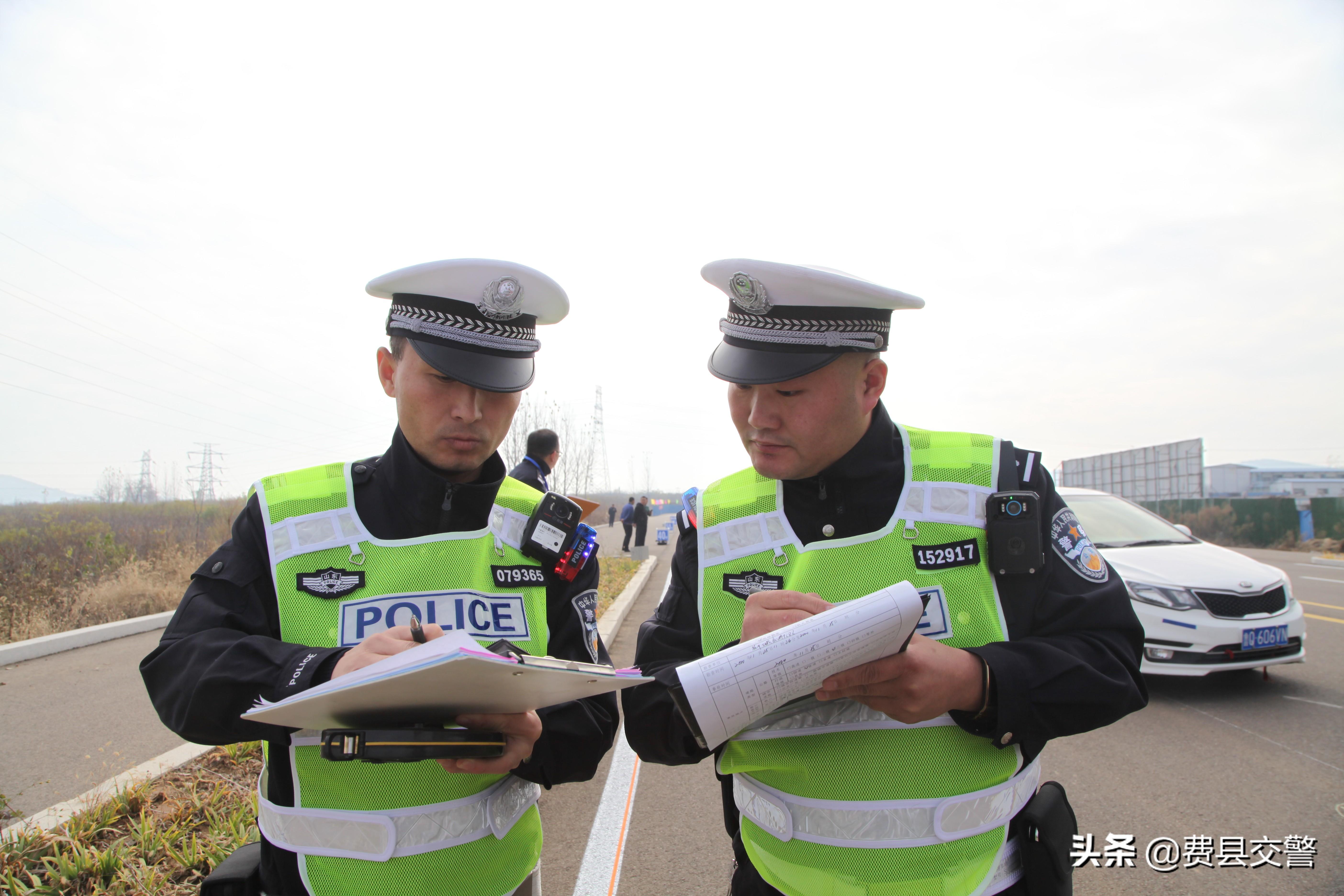 大练兵|临沂:全市道路交通事故处理岗位练兵比武竞赛在费县成功举办