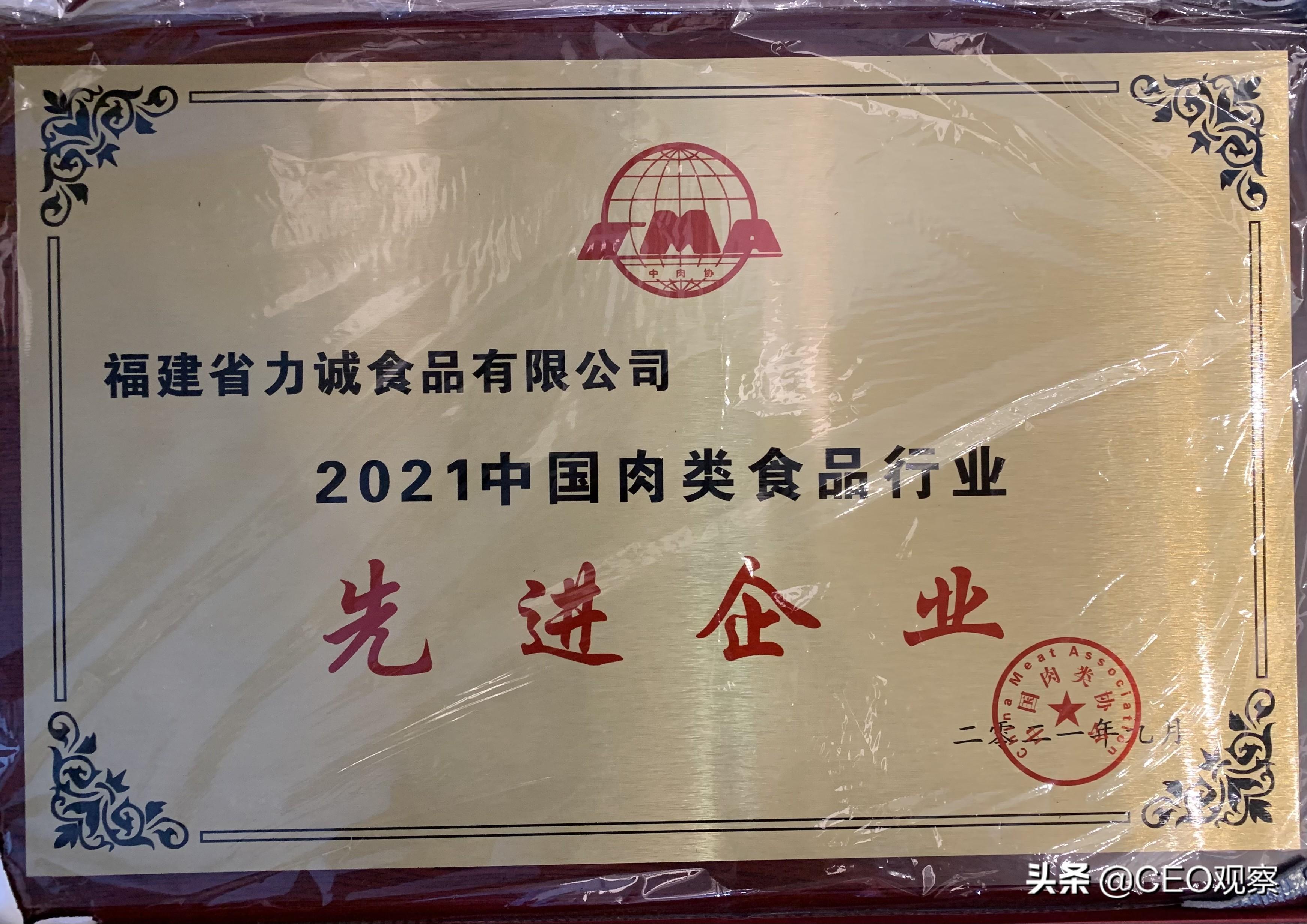"""力诚食品荣获""""2021年中国肉类食品行业最具价值品牌""""等多项大奖"""