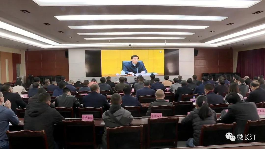 长汀县组织收听收看全国安全生产和全省安全生产工作视频会议