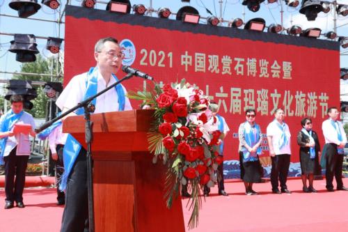 2021中国观赏石博览会暨中国·十家子第十六届玛瑙节启动仪式