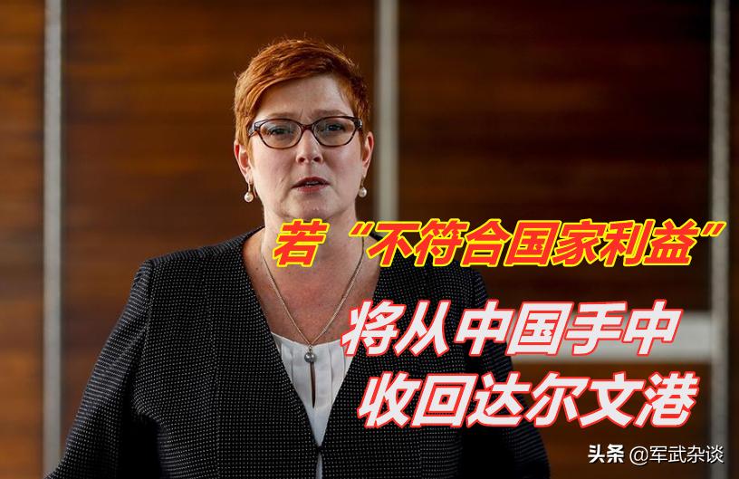 """澳大利亚:若""""不符合国家利益"""",将从中国手中收回达尔文港 原创军武杂谈2021-04-26 18:11:55 在澳大利亚当地时间4月25日,根据澳联社(AAP)的相关报道,澳大利亚现任外交部长玛丽斯·"""