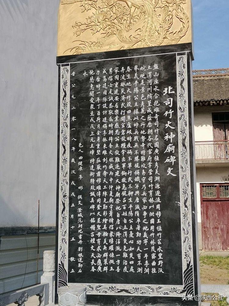 周至村落:司竹村