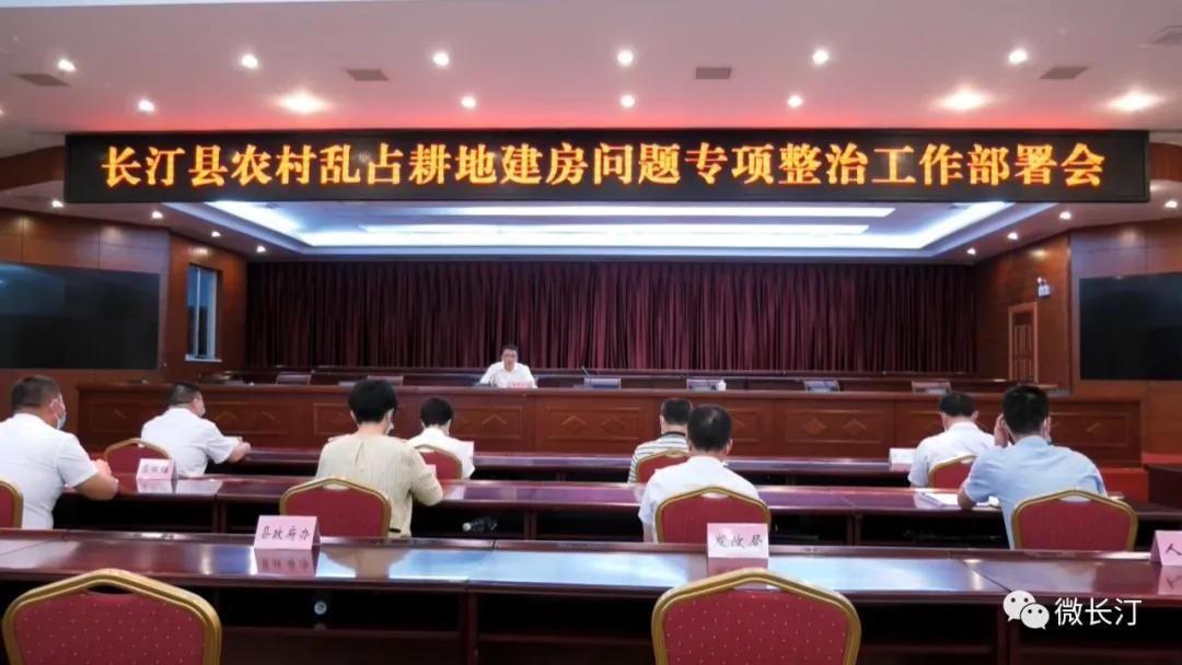 黄色快猫县召开全县农村乱占耕地建房问题专项整治工作部署会