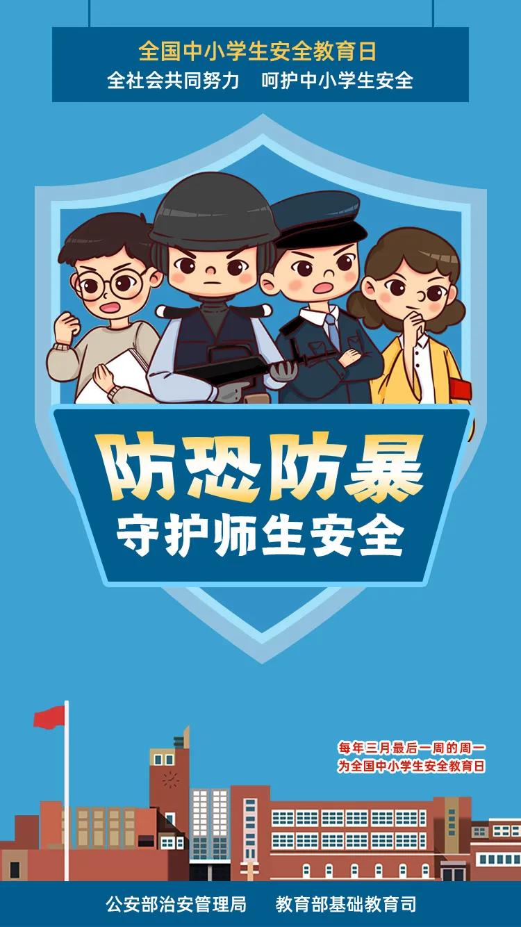 329全国中小学生安全教育日宣传活动