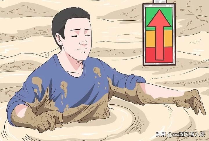 如何从流沙中逃生