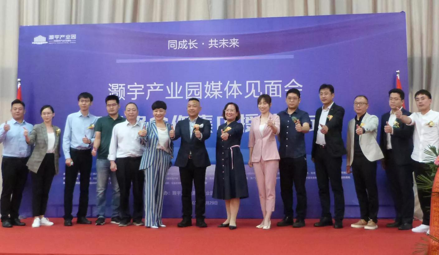 同成长 · 共未来   灏宇产业园媒体见面会暨战略合作授牌仪式成功举办