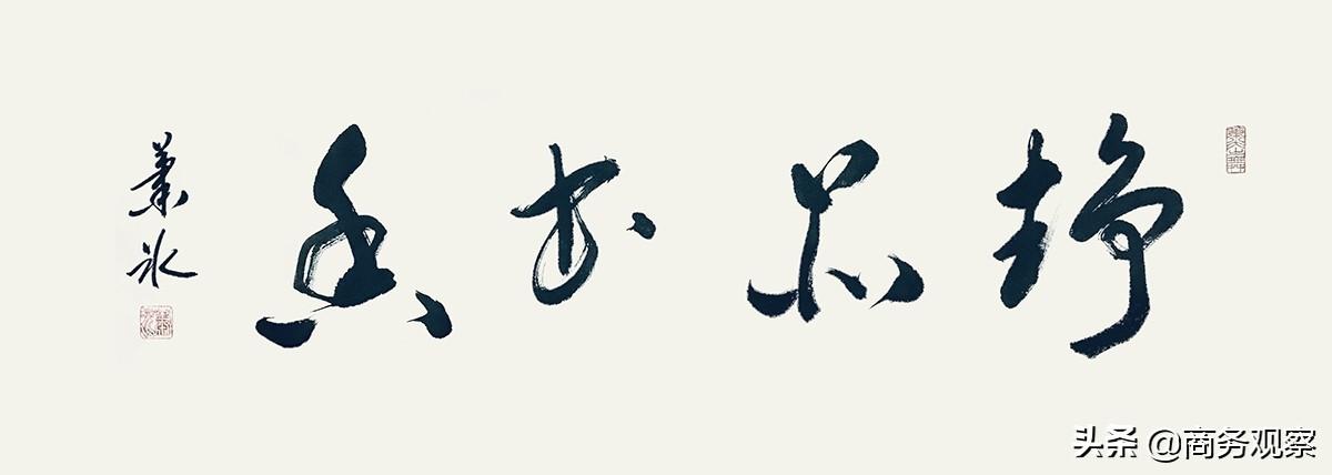 《时代复兴 沧桑百年》全国优秀艺术名家作品展——萧冰