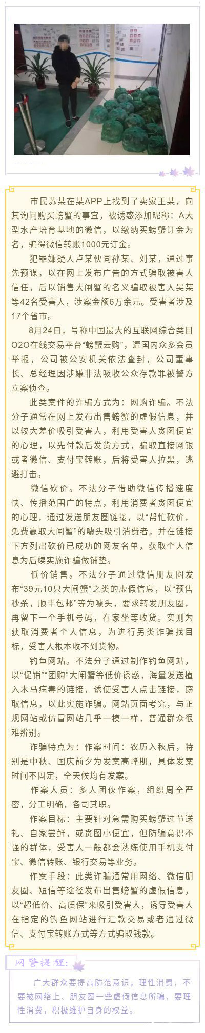 """警惕""""网购螃蟹""""诈骗"""
