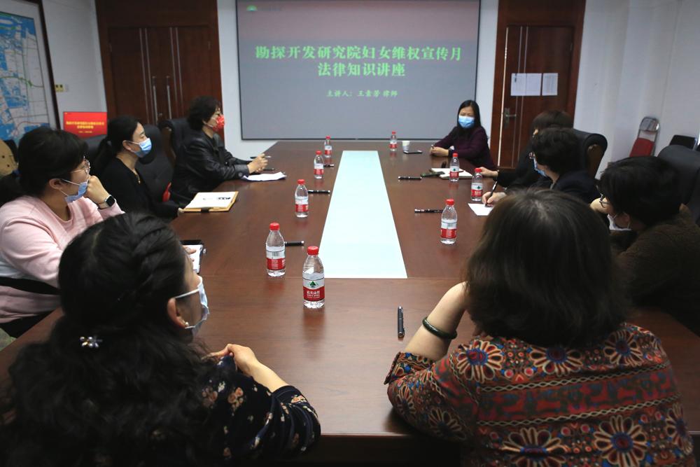 大港油田勘探开发研究院举办女职工权益保护法律知识讲座