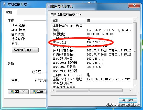 如何查看和更改个人电脑的IP地址