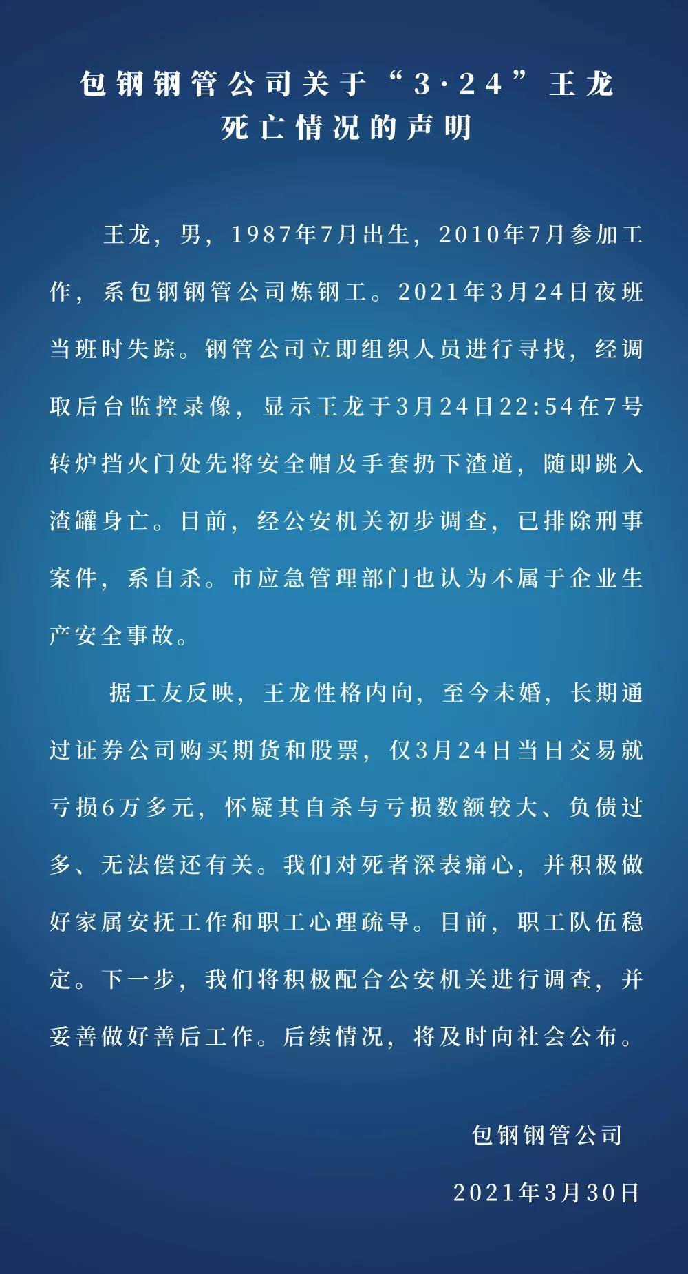 """包钢钢管公司关于""""3·24""""王龙死亡情况的声明"""