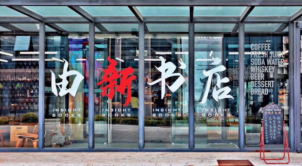 连界董事长王玥录制《总裁读书会》创办国内第一创新书店