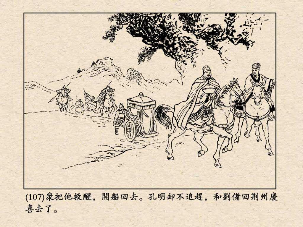 《三国演义》高清连环画第30集——甘露寺