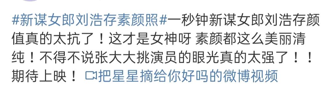 """新""""謀女郎""""劉浩存:美女那么多,藝謀導演怎么就選了她?"""