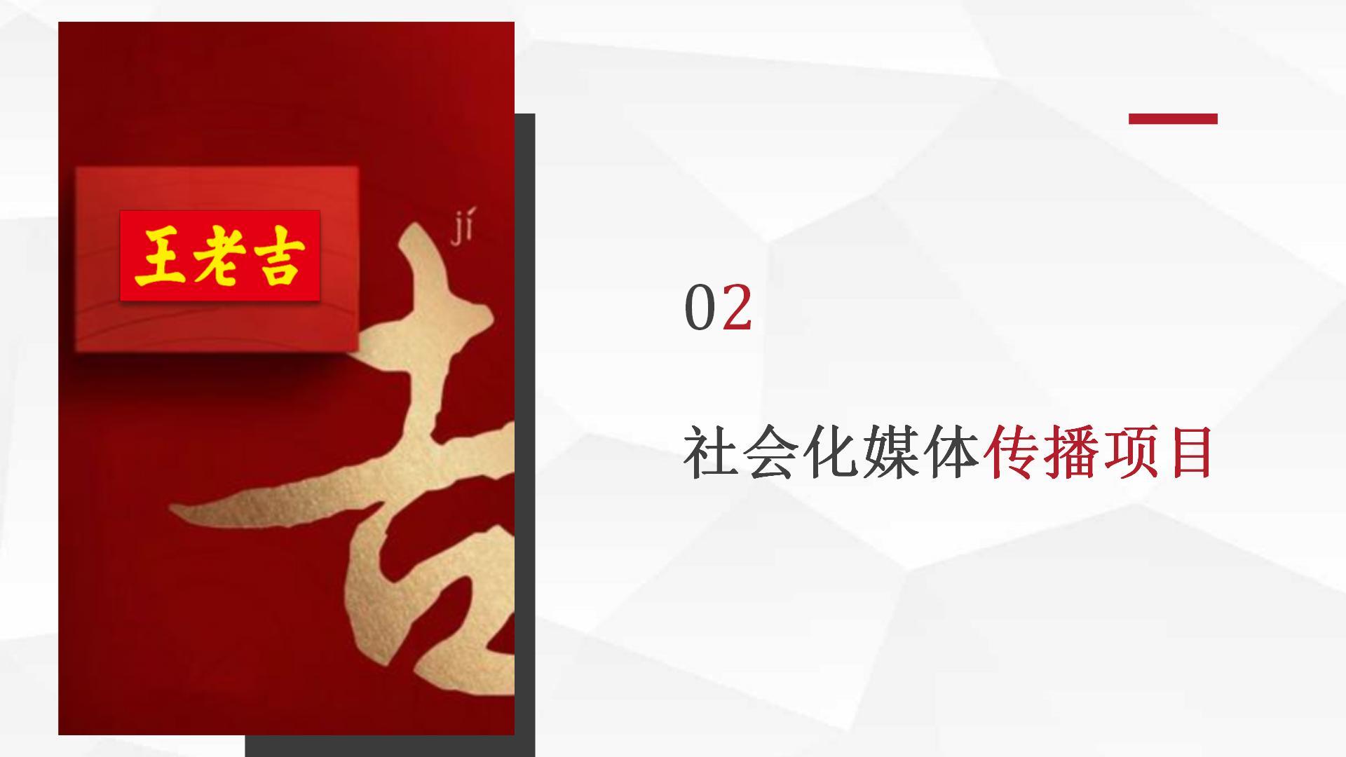 2019王老吉社会化营销策划方案,从内容到整合营销传播策略