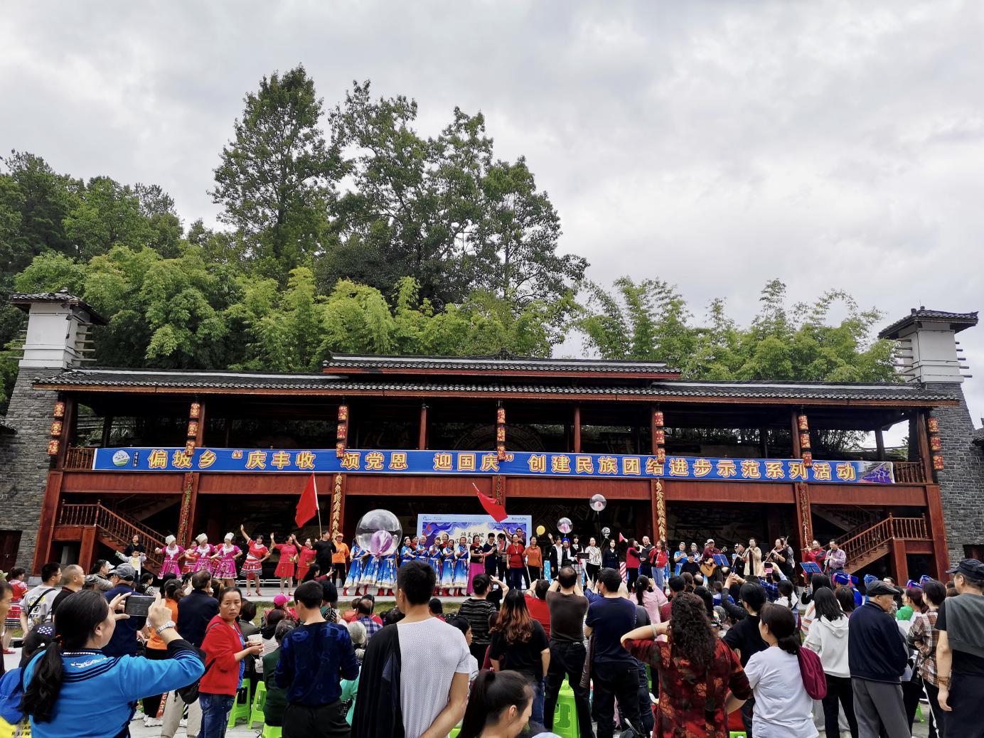 贵阳乌当偏坡乡:彰显布依文化旅游特色 筑牢民族团结进步基石