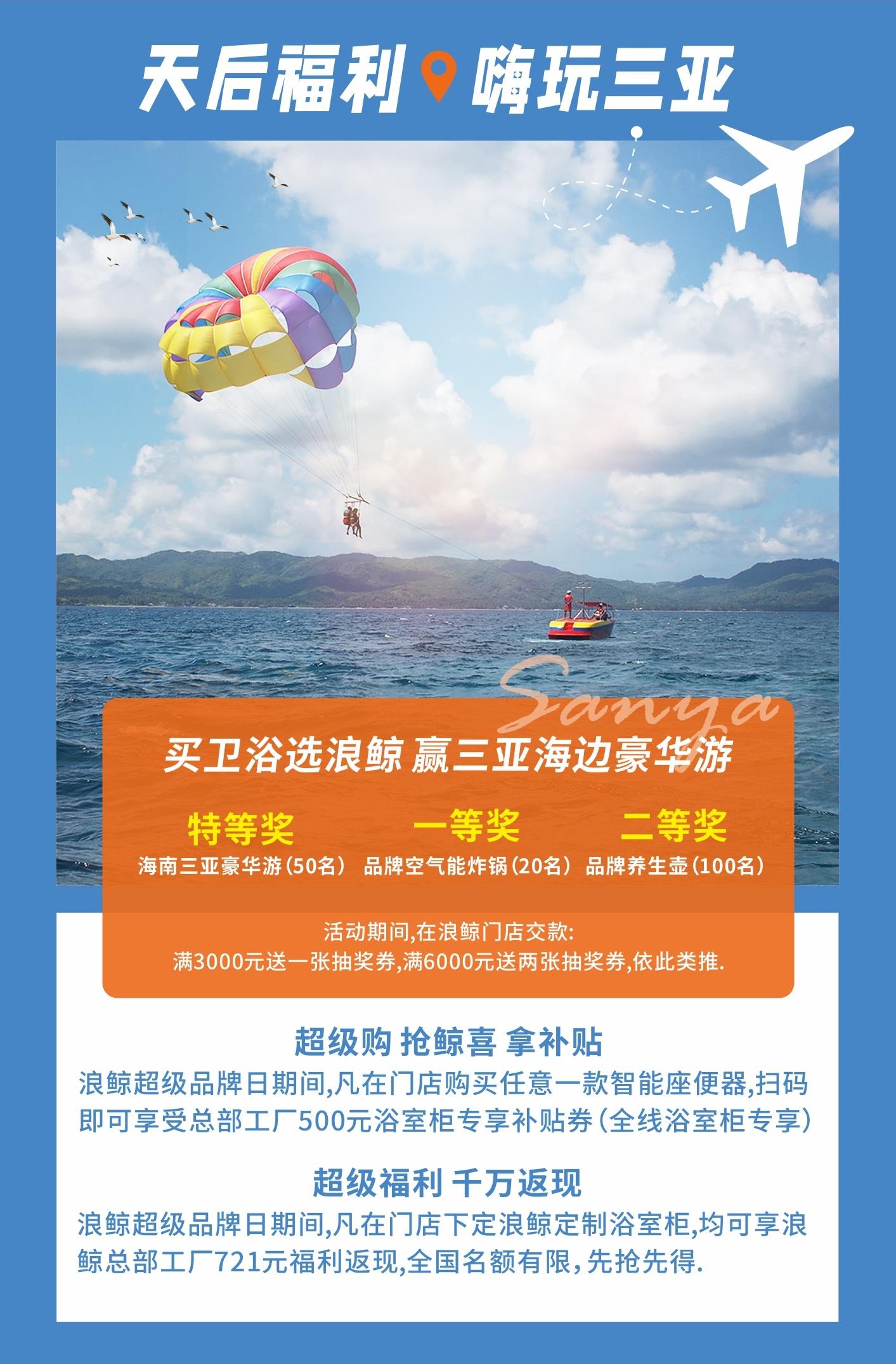"""鲸喜回归 潮燃一夏!浪鲸卫浴721品牌日""""非常鲸喜""""即将开启"""