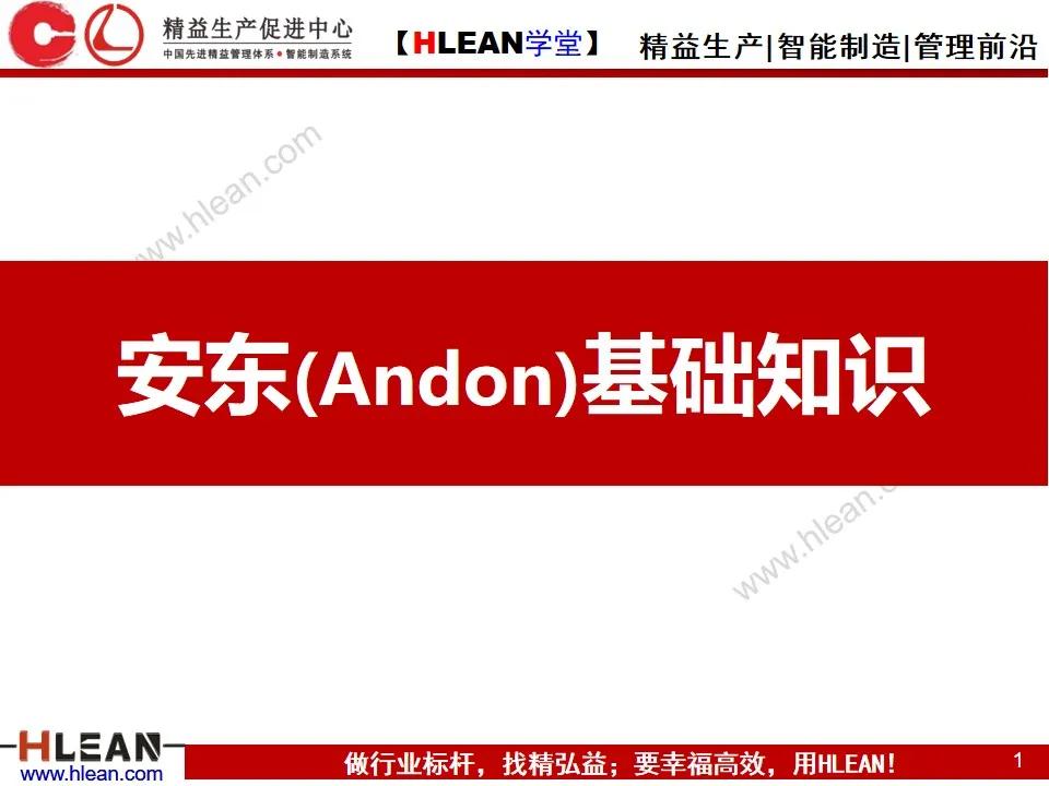 「精益学堂」安东(Andon)基础知识