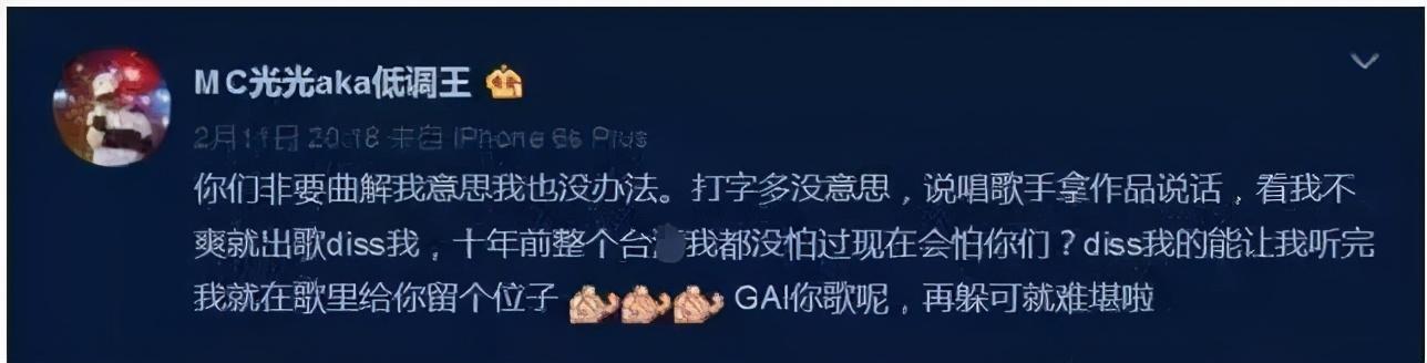 "GAI、光光、弹壳…这场Beef集齐了中文说唱的""全明星"""