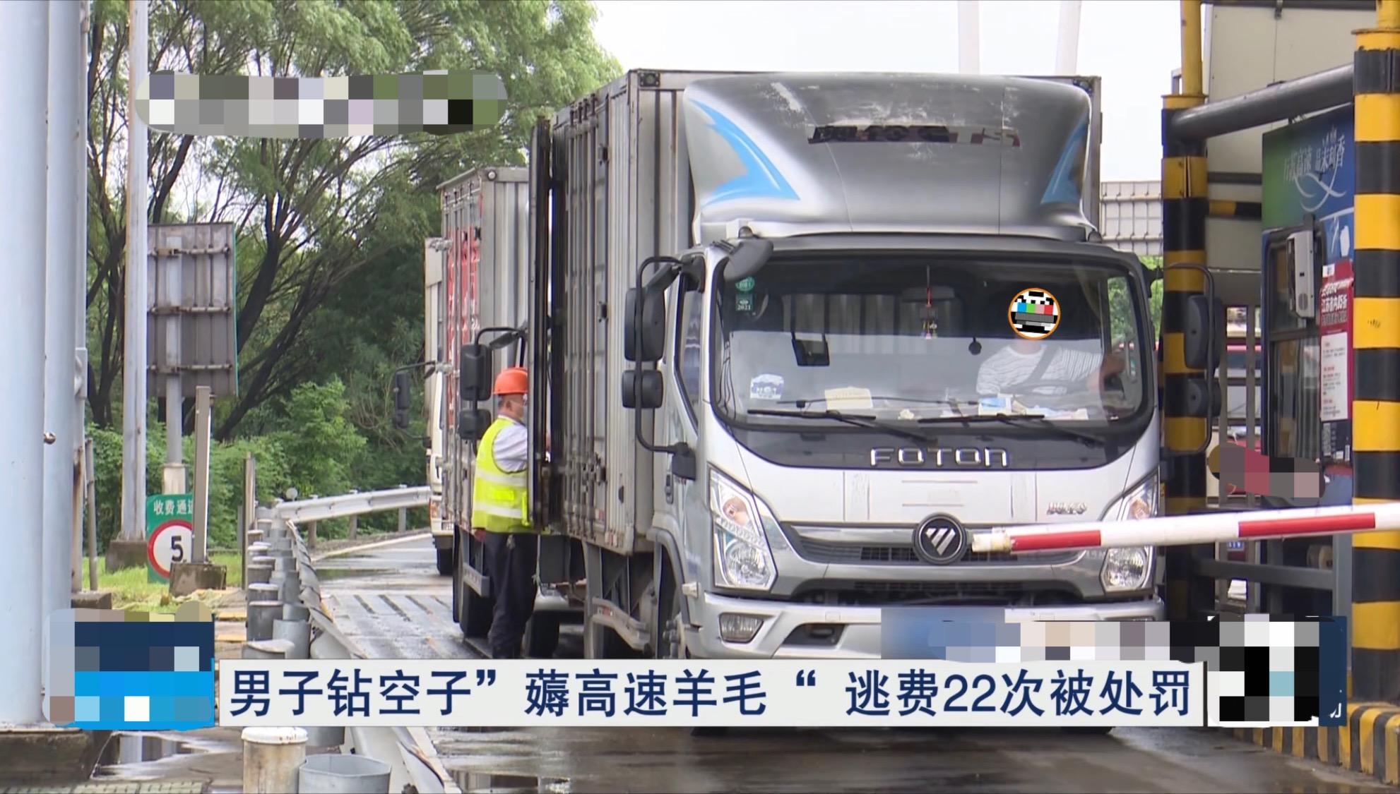 货车司机把瓜子袋叠在一起,屏蔽ETC逃费22次,3个月累计4万多元