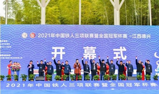 2021年中国铁人三项联赛江西德兴站成功结束