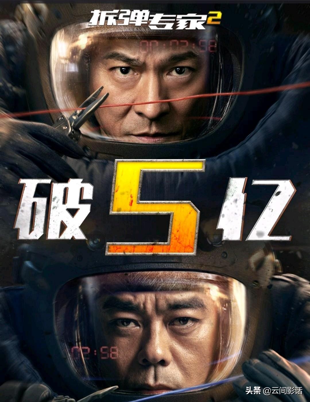 电影《拆弹专家2》表现不俗,仍难敌易烊千玺33分钟破两亿新片