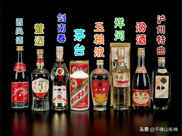 中国八大名酒是哪八大?除了茅台还有哪些品牌