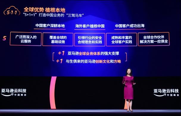躬身入局中国市场,亚马逊云科技的局面与牌面