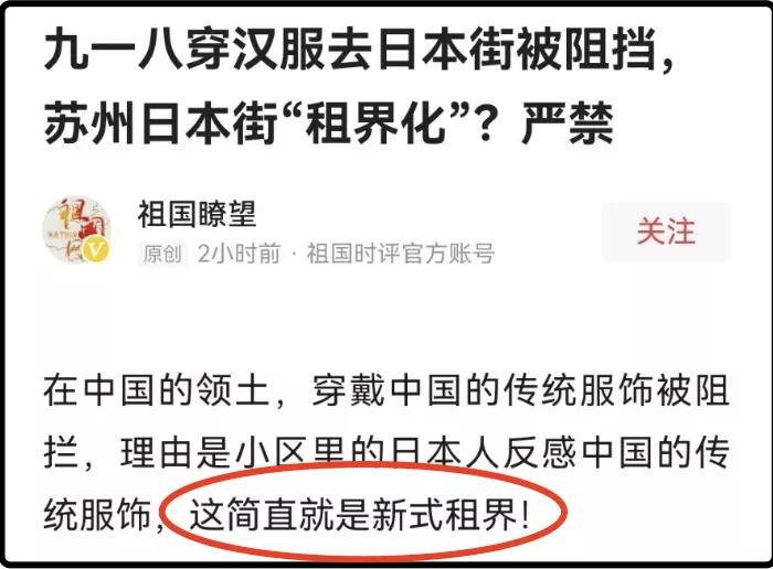 """中国人穿汉服在苏州""""日本街""""旅游竟然被驱逐"""