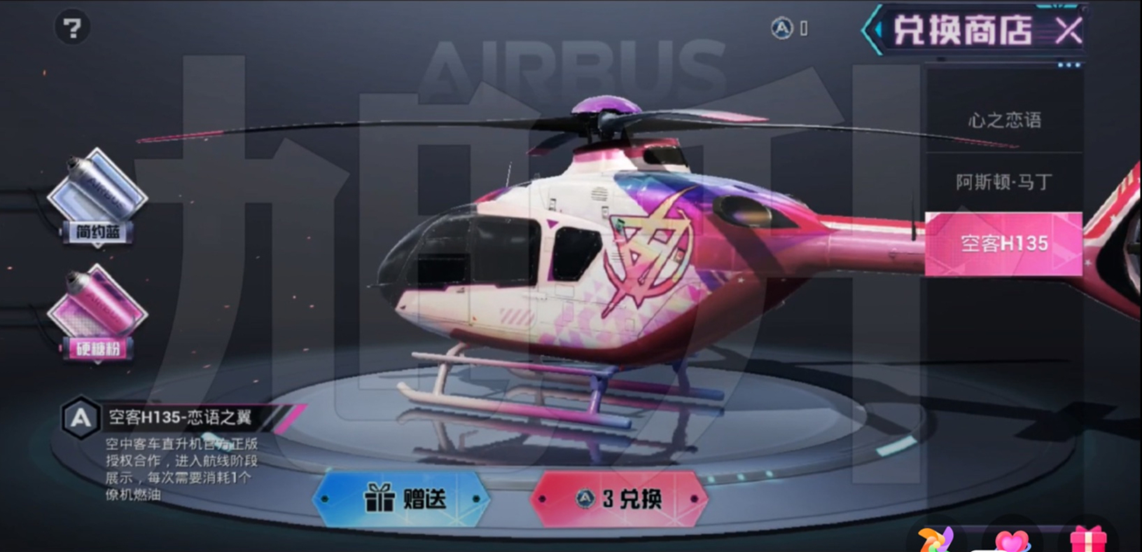 """""""吃鸡""""阿斯顿马丁的兑换商店曝光,3个币换一架空客H135"""