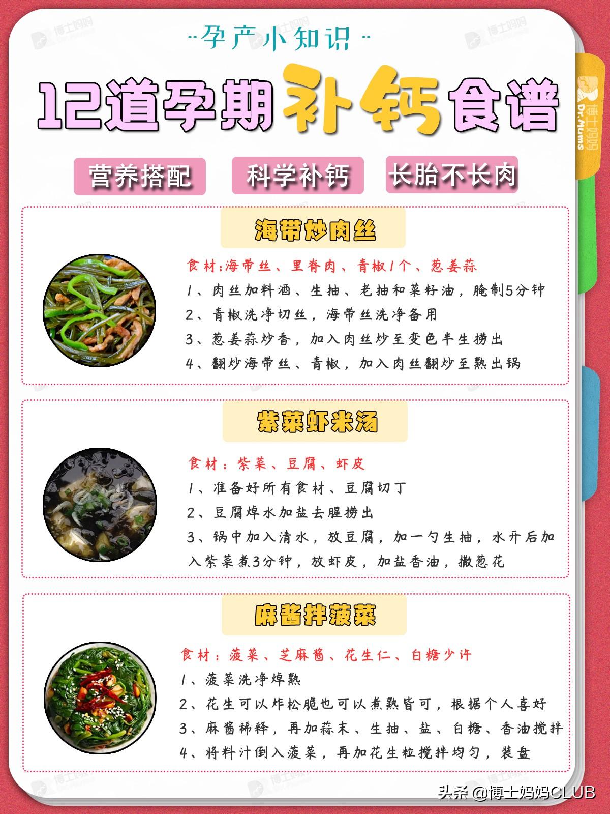 12款孕期超级补钙食谱,荤素搭配,营养又好吃!附详细做法 孕妇菜谱 第4张
