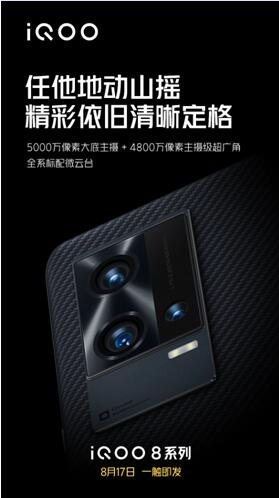 影像性能最好的iQOO旗舰!iQOO 8系列防抖超稳超能拍
