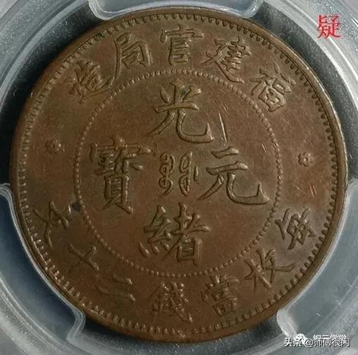 疑品铜元七日谈(4)